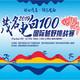 """2020 """"观山越海""""中国茂名·电白100国际越野挑战赛"""