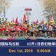 2019三门峡黄河国际马拉松