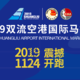 2019 双流空港国际马拉松