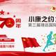 2019(第三届)靖远国际马拉松赛
