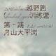 """2018 salomon越野跑舟山站(kindred spirit)第一期之""""元月转"""""""