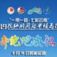 保利2017抚仙湖国际半程马拉松