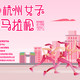 2020 杭州女子马拉松