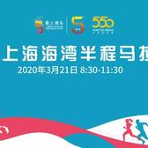 2020 上海海湾半程马拉松