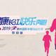 2019 泰州国际半程马拉松赛