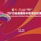 2019 金昌国际半程马拉松赛 暨健康中国马拉松系列赛