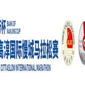 2019 高淳國際慢城馬拉松