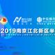 中信银行 2019 南京江北新区半程马拉松