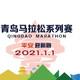 2021 平安迎新跑·青岛马拉松系列赛
