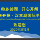 2020 重庆开州·汉丰湖国际半程马拉松赛