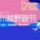 2020 湖南·郴州越野跑节 暨第三届苏仙岭跑山赛