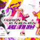 2019 FASHION RUNRUNRUN趣潮跑
