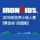 2019 IRONKIDS 世界小铁人赛ǀ青岛站