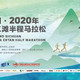 跑遍四川·2020 年攀枝花二滩半程马拉松