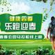 """""""健康四季,乐跑迎春""""春季公园马拉松(全国线上赛)"""