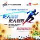 上海城市业余联赛-上海联通客户俱乐部精英跑步赛