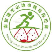 2019 南京溧水山地半程马拉松