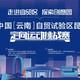 2020 中国(云南)自贸试验区昆明片区定向挑战赛