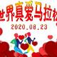 """""""世界爱情,为爱奔跑"""" 2020 世界爱情马拉松"""
