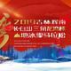 """2019 吉林•辉南""""长白山三角龙湾杯""""山地冰雪马拉松"""
