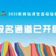 2020 张掖临泽生态马拉松赛