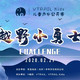 VTRAIL Kids 2020儿童户外中国公开赛-北京西山户外赛事