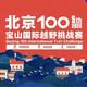 2020 北京100宝山国际越野挑战赛