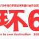 2020 安徽合肥第六届环巢湖自由终点路跑赛
