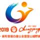 2019 中国·崇阳首届白崖山全国登山越野挑战赛