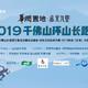 2019泉城(济南)马拉松系列赛——华润千佛山长跑赛
