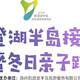 2019 阳澄湖半岛接力赛暨冬日亲子跑