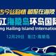 2019 阳江海陵岛环岛国际马拉松赛