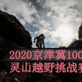 2020京津冀100灵山越野挑战赛