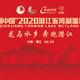"""""""美丽中国"""" 2020 潜江返湾湖湿地马拉松"""