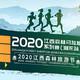 2020 江西森林马拉松系列赛(湘东站)