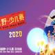 2020 珊瑚越野·少儿赛 深圳站