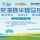 2020 芜湖县半程马拉松赛