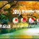 2019 婺源国际马拉松