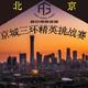 2020 京城三环精英挑战赛