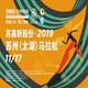 2019 甦州(太湖)馬拉松