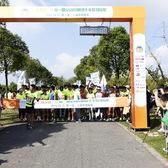 550村马拉松·第一站崇明绿华
