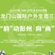 2019中国·成都(彭州)生态运动季暨龙门山国际户外生态三项赛