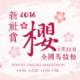2017 新社赏樱马拉松