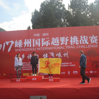 2017嵊州国际越野挑战赛