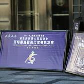 2017国际垂直登高大奖赛总决赛——金茂站总决赛照片