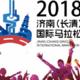 2018济南(长清)国际马拉松