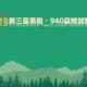 2019 第三届易跑·940森林越野赛