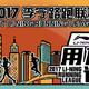 2017李宁路跑联赛·深圳龙岗天虹站