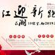 """吴江区第十九届""""农行杯""""迎新跑"""