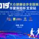 2019 大众健康徒步全国系列赛北京站